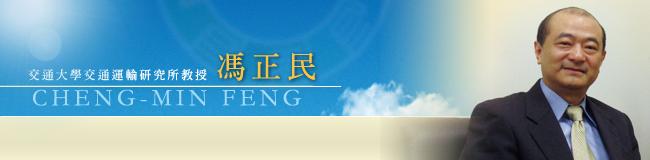 cheng-min feng